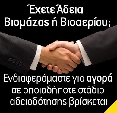 BANNER ADEIODOTIMENIS MONADAS--3 (2)